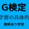 G検定:教師あり学習